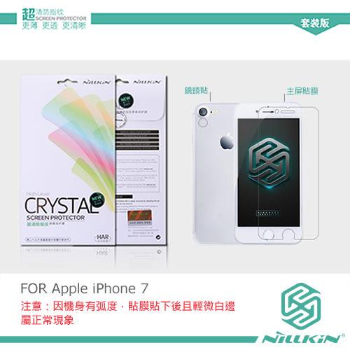 摩比小兔~ NILLKIN Apple iPhone 7 超清防指紋保護貼 - 套裝版