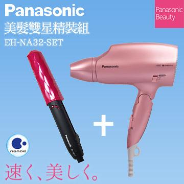『Panasonic』☆ 國際美髮雙星精裝組 EH-NA32-SET (吹風機+直髮捲燙器) **免運費**