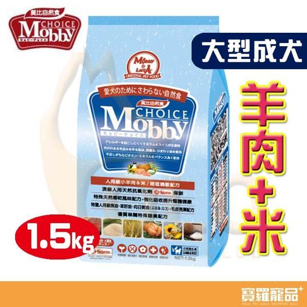 MOBBY羊肉&米-大型成犬 1.5 kg【寶羅寵品】