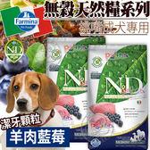 【ZOO寵物樂園】(免運)(送刮刮卡*5張)法米納Farmina》ND挑嘴成犬天然無穀糧羊肉藍莓潔牙顆粒12kg