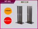 喇叭立架 LCD液晶MT-06L /電漿..電視吊架.喇叭吊架.台製(保固2年)
