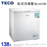 TECO東元138L上掀臥式冷凍櫃 RL1417W~含拆箱定位