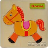 木制拼圖卡通動物立體早教益智小孩寶寶積木兒童玩具1-4歲2-3周歲