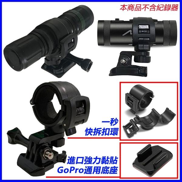 mio MiVue M777 M775 M772 plus金剛王安全帽行車紀錄器支架快拆座機車行車紀錄器支架gopro6