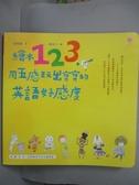 【書寶二手書T6/語言學習_LIN】繪本123,用五感玩出寶寶的英語好感度_吳敏蘭