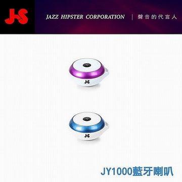 淇譽 JS JY1000 紫色 無線藍牙隨身喇叭
