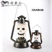 限時8折秒殺惡搞玩具萬圣裝飾用品恐怖搞怪整蠱惡搞整人玩具帶燈骷髏小煤燈