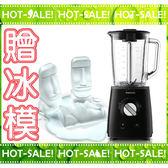 《現貨立即購+贈專用冰模》Philips HR2095 / HR-2095 飛利浦 超活氧果汁機 冰砂機 (附原廠攪拌棒)