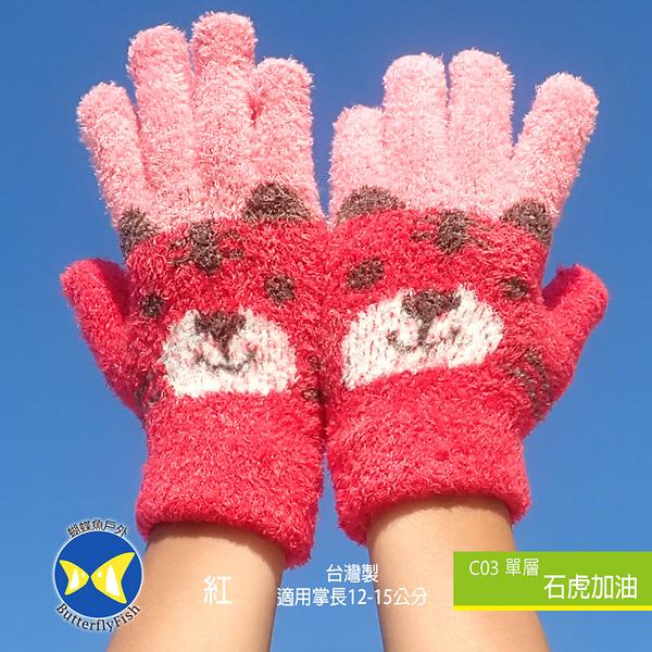 [ 開發票 蝴蝶魚 ButterflyFish ] C03 紅 石虎加油 超彈性 兒童手套 台灣製