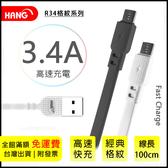 3.4A扁線【HANG R34】適用多款 安卓 TypeC Micro 三星 華為 華碩 小米 Sony 傳輸線 充電線
