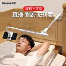 倍思手機架懶人支架iPad床頭Pad看電視萬能通用床上用平板電腦  ATF  魔法鞋櫃