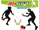 彈力軟軸乒乓球 練習 懶人兵乓球 親子遊戲 親子互動 小手訓練 桌球 單人自練球 近視 反應能力