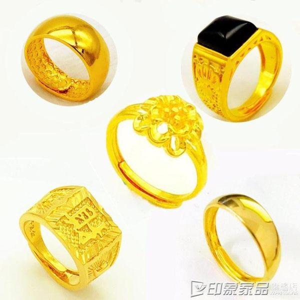 越南沙金男女24K假黃金純金色戒指鍍金久不掉色999首飾 印象家品旗艦店