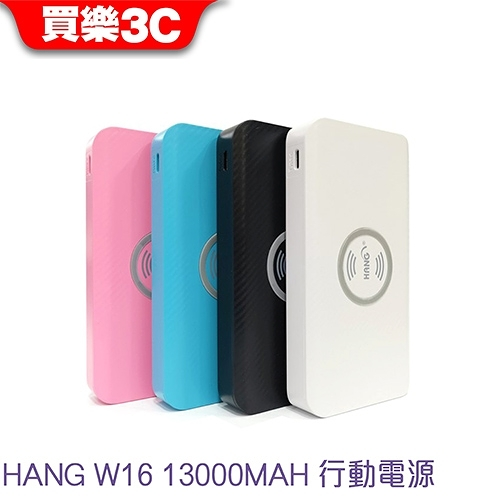 HANG W16 13000mAh 行動電源+無線充電功能 【Apple/安卓/TYPE C 三輸入】 雙輸出+無線充輸出