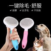 除毛神器 貓咪梳子狗毛梳去浮毛英短貓毛清理器貝殼梳毛刷寵物脫毛狗狗用品 樂芙美鞋