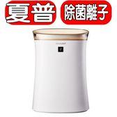 SHARP夏普【FU-G50T-W】12坪自動除菌離子空氣清淨機