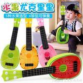 烏克裡裡 兒童吉他玩具可彈奏烏克裡裡迷你樂器男女孩寶寶初學者水果小吉他  艾美時尚衣櫥YYS