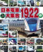 日本電車大集合1922款