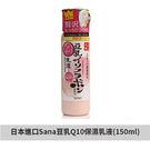 日本進口【Sana】豆乳Q10保濕乳液 (150ml)
