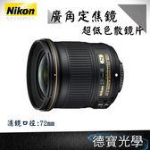 【下殺】NIKON AF-S NIKKOR 24mm f/1.8 G F1.8 ED Lens 總代理國祥公司貨
