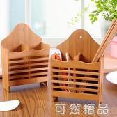 放筷子筒收納壁掛式竹筷籠子家用多功能簡約瀝水創意筷子簍 居家物語