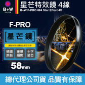 【B+W 星芒鏡】684 四線 4線 4X 十字鏡 Star 星光鏡 鏡片 F-PRO 58 62 mm 公司貨