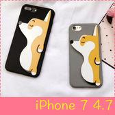 【萌萌噠】iPhone 7 (4.7吋)  韓國網紅同款 可愛狗狗柯基犬保護殼 全包磨砂硬殼 手機殼 手機套