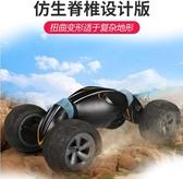 遙控車 四驅越野車遙控汽車特技扭變車充電攀爬賽車兒童玩具車男孩 moon衣櫥
