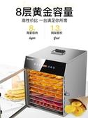 220V食物烘干機