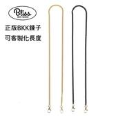 【客製化長度】泰國Bliss BKK 包包鍊子 金色/黑色 (可指定鍊子總長度)