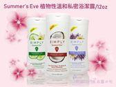 【彤彤小舖】Summer's Eve Simply 植物性溫和私密潔膚露 354ml  新款 不含染料 防腐劑 化學製品