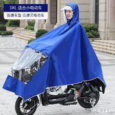 電動電瓶摩托自行車雨衣防水牛津布加大加厚男女士單雙人騎車雨披  LN3901【甜心小妮童裝】