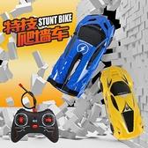 爬牆車 抖音同款網紅爬牆車遙控小汽車耐摔充電懸浮式炫酷吸牆車男孩玩具
