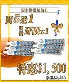 【Dr.Nature】澳洲蜂膠倍護牙膏 120g 5入組 再贈1隻牙膏和牙刷
