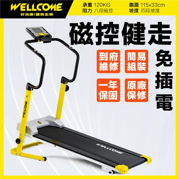 磁控跑步機 新三合一磁控跑步機1330D 大斜坡4段調整X8段阻力【限時5折】 WELLCOME好吉康