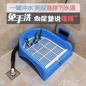 狗廁所自動沖水直排下水道清洗小型犬泰迪便便器便盆尿盆狗貓廁所 快速出貨YJT