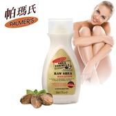 Palmers 帕瑪氏 天然乳木果油緊緻保濕乳液50ml (瑜珈 運動後使用更加分)