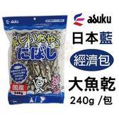 *KING WANG*asuku 日本藍《大魚乾》240g /包 經濟包 針對愛犬,愛貓所製作高品質的日本製寵物零食
