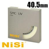 NISI 耐司 SMC L395 UV 40.5mm 日本AGC玻璃 鋁合金超薄鏡框 雙面13層抗反射 多層鍍膜 保護鏡 濾鏡 鏡片