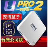 現貨 全新安博盒子 Upro2 X950 台灣版二代 智慧電視盒 機上盒 純淨版  3C公社