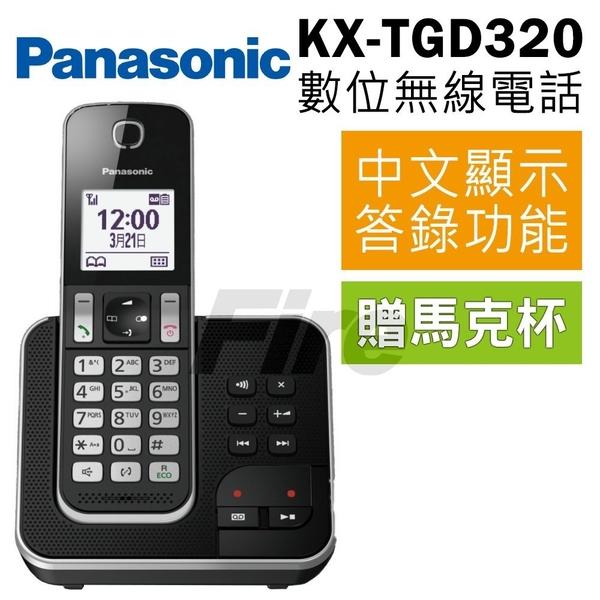 【送馬克杯】Panasonic國際牌 KX-TGD320 數位無線電話 答錄功能 免持聽筒 中文顯示 全新公司貨