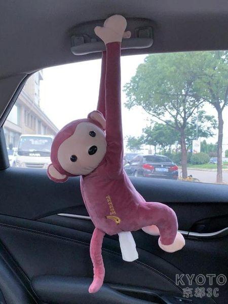 抖音網紅汽車抽紙盒車載紙巾抽 車載 汽車皮皮猴子掛式紙巾盒 可愛車內 家居 車用