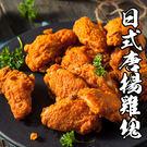 日式唐揚雞塊 *1包組(250g)