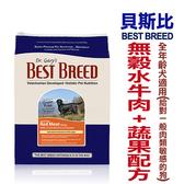 6.8公斤送1.8公斤 美國BEST BREED貝斯比《全齡犬無穀水牛肉+蔬果配方》WDJ年年推薦認證飼料