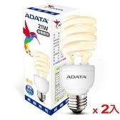 ★2件超值組★威剛ADATA 螺旋省電燈泡-黃光(21W)【愛買】