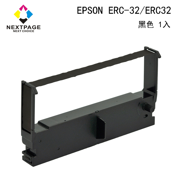 【NEXTPAGE】EPSON ERC-32/ ERC32 相容色帶 二聯式發票 收據 收銀機色帶 黑色