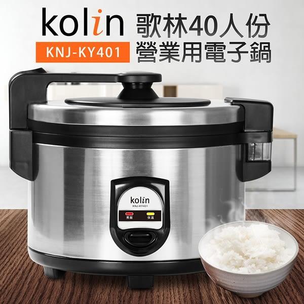 Kolin 歌林 營業用40人份煮飯電子鍋 KNJ-KY401