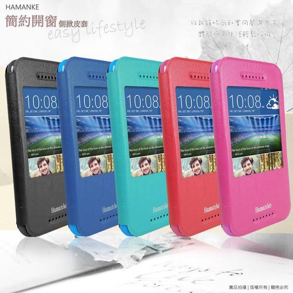 ※HTC Desire EYE M910X 簡約 2 開窗側掀皮套/保護皮套/立架式/保護套/保護殼/手機套