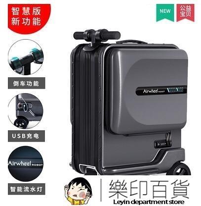 愛爾威智能騎行電動行李箱折疊代步車男女兒童老人拉桿登機旅行箱 樂印百貨