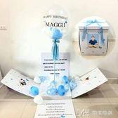 創意驚喜氣球盒子 生日禮物求婚告白氣球浪漫驚喜盒子        瑪奇哈朵